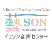 声帯手術/治療専門