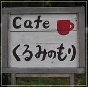 くるみのもり カフェ&雑貨販売 岡山県倉敷市羽島