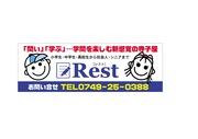 寺子屋形式の小さな学習塾Rest(レスト)
