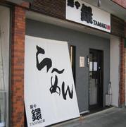 麺や鐶(TAMAKI)
