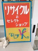 東京都中央区八丁堀  洋服、お直し、オーダーメイド