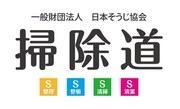 NHKで紹介「掃除の匠」日本そうじ協会理事長 今村暁
