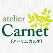 アトリエ カルネ  atelier carnetさんのプロフィール