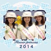 フラワープリンセスひょうご2014