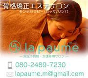 骨格矯正エステサロン la paume -大阪-