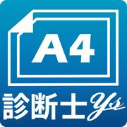 企業内診断士YsのA4ペラ1枚書評ブログ