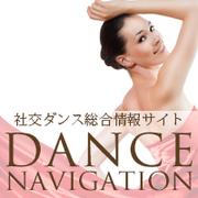 社交ダンス総合情報