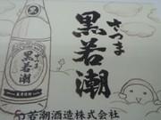 若潮酒造株式会社ほんわかくんの焼酎日記