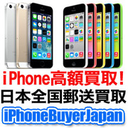 iPhone買取ブログ-全国から送られてくるiPhoneを紹介-