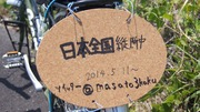 B × M STYLE ~日本縦断~