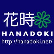 hanadoki 花時のブログ