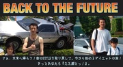 BACK TO THE FUTURE 〜ええ感じっ!ダイエット〜