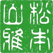松本山雅に爆念を送るブログ