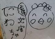 にわちゃん文庫便り(気侭な子育て日記)