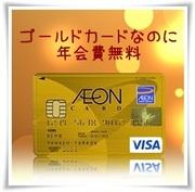 イオンゴールドカード獲得への道!