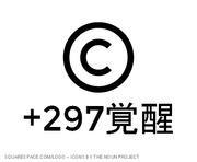 +297 覚醒