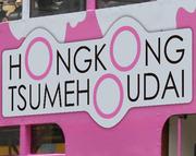 香港つめホーダイ