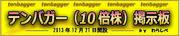 テンバガー(10倍株)掲示板☆4838Sシャワー☆