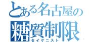 名古屋糖質制限クラブ