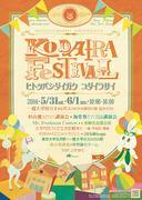 第18回KODAIRA祭のぶろぐ