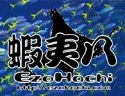 北海道発 − EzoHachi −