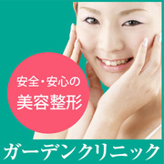 名古屋ガーデンクリニックのブログ
