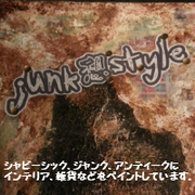 junk 想 style