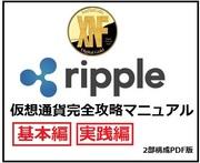 完全攻略 リップル XRP ノーフィアットコインXNF