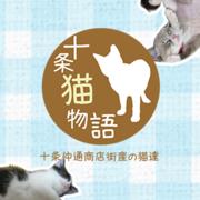 十条猫物語