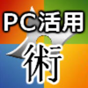 PC 活用術