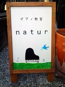 natur日記
