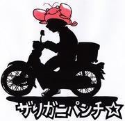 ザりガニパンチ☆ ブログ