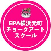 EPA横浜元町チョークアートスクール