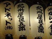 紀州屋良五郎事務所
