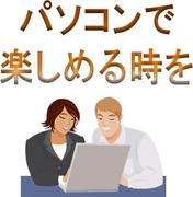 パソコンで楽しめる時を〜伊丹・宝塚・西宮〜