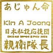 KimAJoong日本私設応援団ブログ