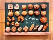 たのしく作ろ♪パン教室「なかぱん」