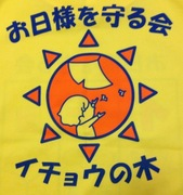 保育所におひさまを〜闘うイチョウの木〜