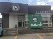愛知県岡崎市の整体《大地乃手》