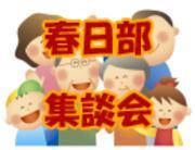 生活の発見会『春日部集談会』ブログ