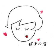 桜子スタイル