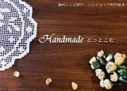 Handmade.com