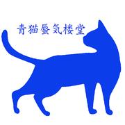 青猫蜃気楼堂