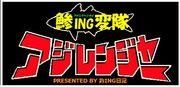 釣ING日記 〜アジレンジャー〜
