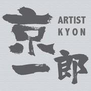 京一郎さんのプロフィール