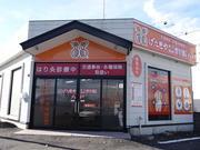 八戸市のカラダの痛みでお悩みの方を元気にするブログ