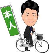 《久喜市議会議員》新井兼オフィシャルブログ