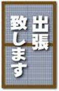 張替えまっしー!加賀市の店 クニナカ網戸
