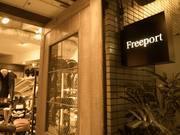 上野のセレクトショップ「Freeportの日常」