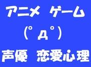 アニメ声優(`・ω・´)速報